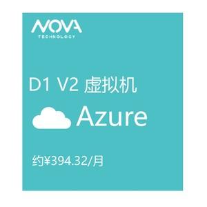 虚拟机D1 V2